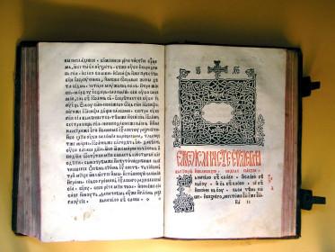 Prva knjiga u Beogradu